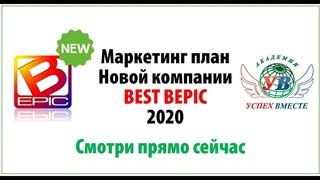 Запуск нового бизнеса! BEST BEPIC +  АКЦИЯ!