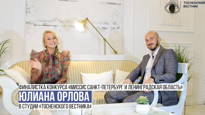 Финалистка Миссис Санкт Петербург и Ленинградская область