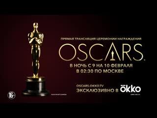 Okko_oscars_30s_yt_prores