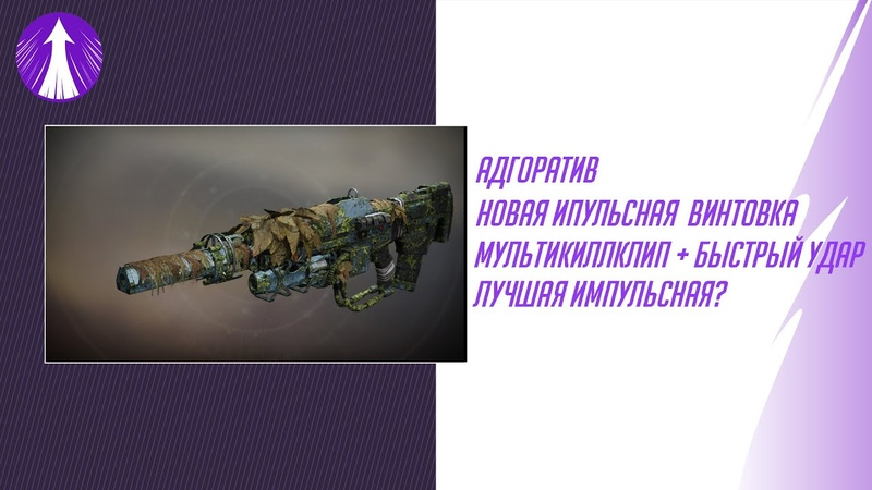 Адuгоратив лучшая импульсная винтовка в игре