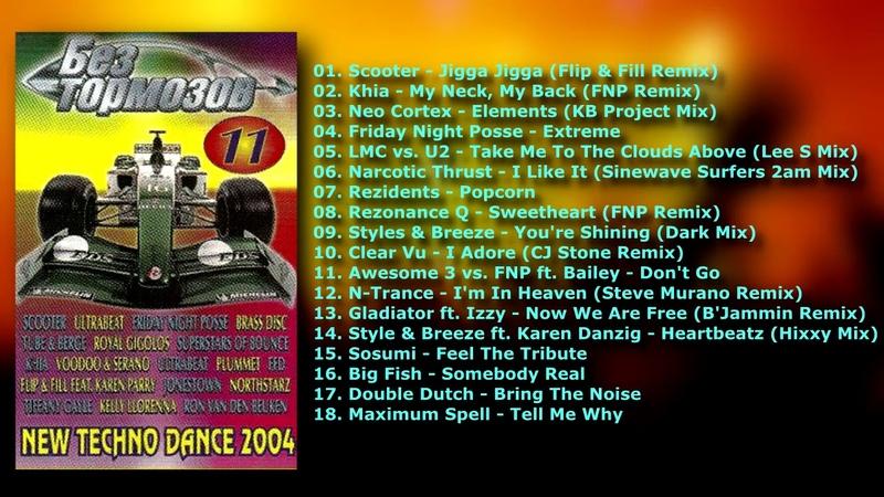 Без Тормозов 11 2004 КАЗАНОВА REKORDS