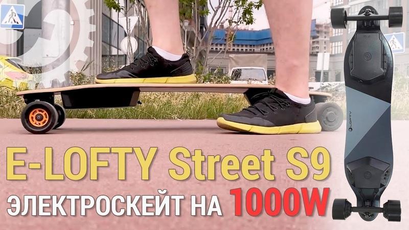 Обзор электроскейта E LOFTY Street S9 2x500W РАЗГОН ДО 42 км ч
