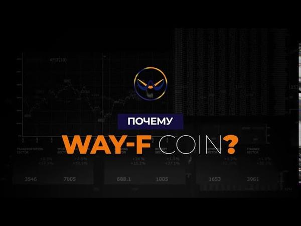WAY-F coin - почему нужно купить WAYF