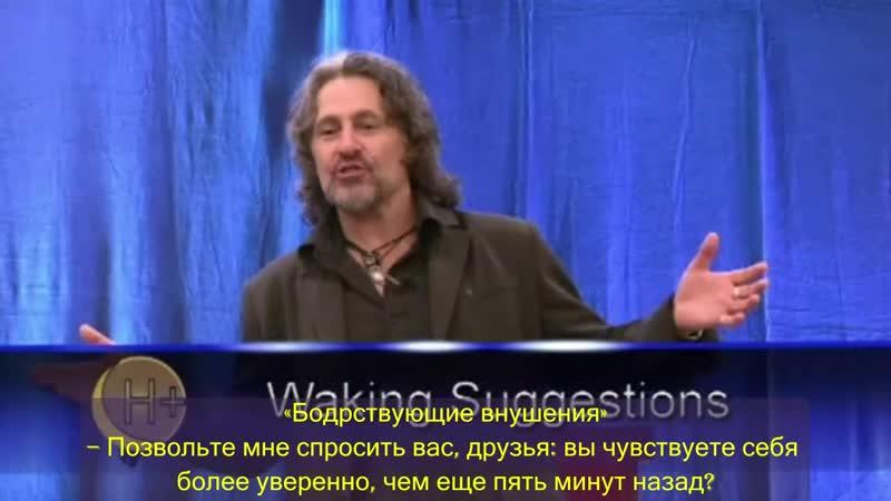 Игорь Ледоховский и Дон Спенсер - Курс профессионального эстрадного гипноза ДВД 4