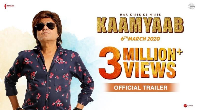 Har Kisse Ke Hisse Kaamyaab Official Trailer Sanjay Mishra Deepak Dobriyal 6th March 2020