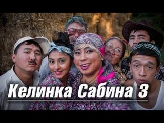 Келинка Сабина 3 - Трейлер 2020
