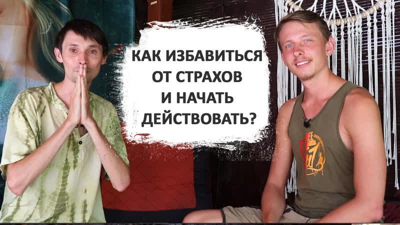 Как избавиться от страха и начать действовать Интервью Александр Легин и Артур Салихов