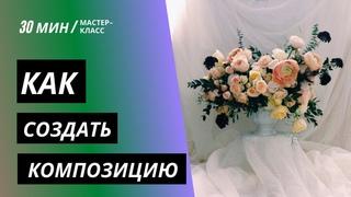 МАСТЕР-КЛАСС | Как создать современную цветочную композицию | MFS TV