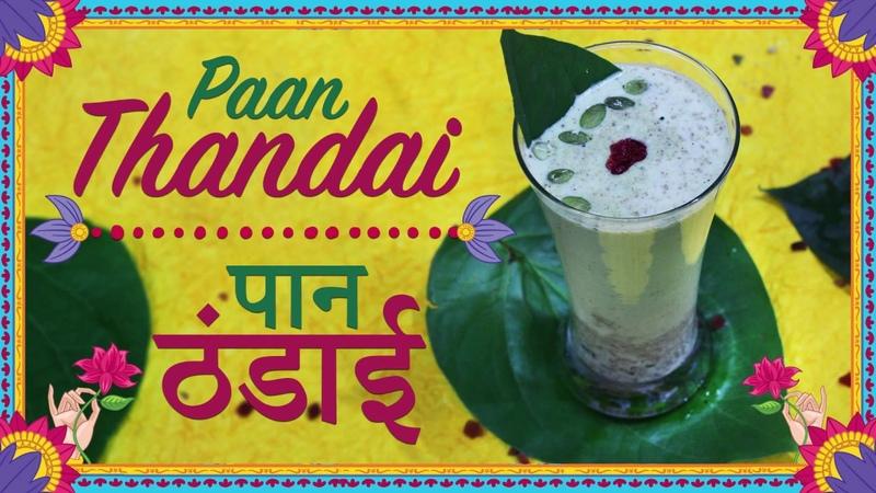 Paan Thandai पान ठंडाई Chef Harpal Singh Holi Special Recipe