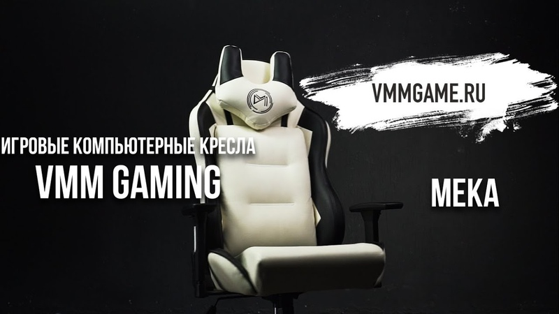 VMM GAMING MEKA Игровое компьютерное кресло