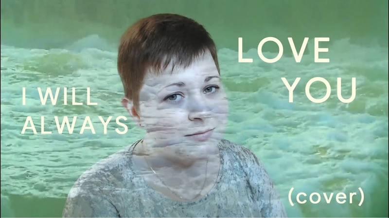 I will always love you New cover by Natalie Zhosan новый кавер