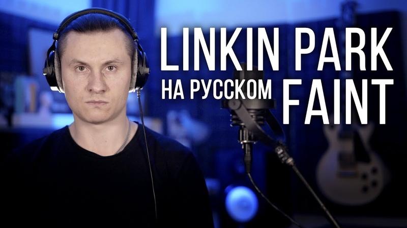 Faint Linkin Park Cover на русском RADIO TAPOK
