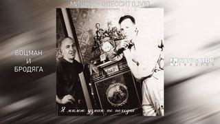 Гарик Сукачёв & А.Ф. Скляр (Боцман и Бродяга) - Мишка – одессит (Live) (Аудио)
