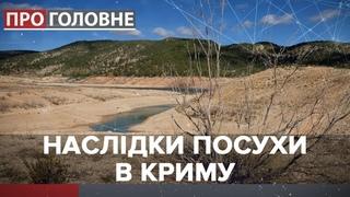 В Криму катастрофічно мало води, Про головне
