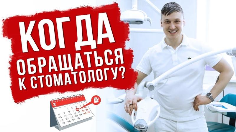Когда обратиться к стоматологу Боль зубов и лечение Доктор Кривцов 2019 стоматологическая клиника