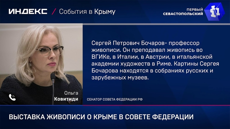 Выставка живописи о Крыме в Совете Федерации