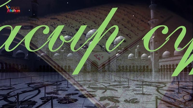 Намазда оқылатын қысқа сүрелер Акжан Реклама