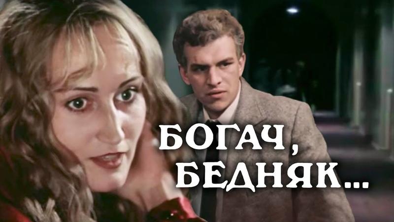 Богач бедняк 3 серия 1982 Драма Фильмы Золотая коллекция