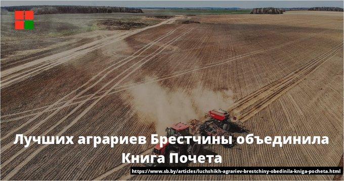Лучших аграриев Брестчины объединила Книга Почета