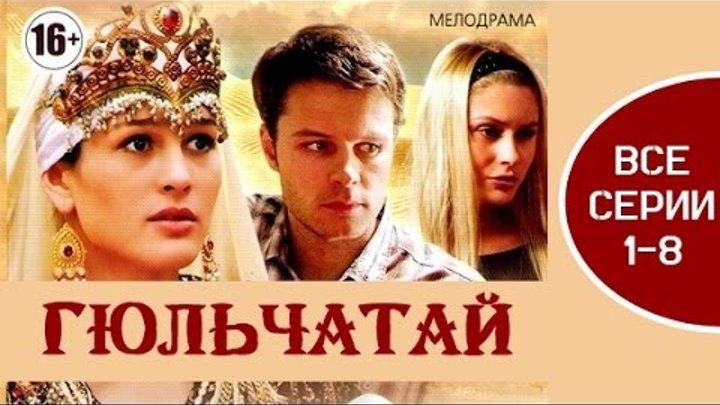 Гюльчатай 1 сезон ВСЕ СЕРИИ СРАЗУ мелодрама сериал фильм 1 8 серия