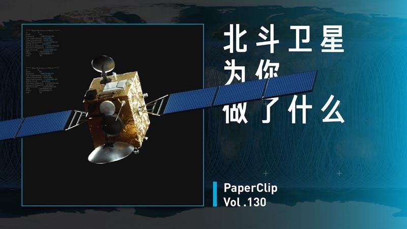 Vol.130 北斗卫星为你做了什么?