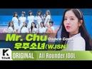 우주소녀가 커버한 미스터 츄 (feat.테니스복) | WJSN | 에이핑크(Apink) | Mr. Chu | 올라운돌(All Rounder IDOL) | D