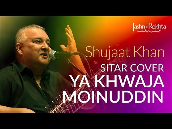 Ya Khwaja Moinuddin Soothing Sitar Cover By Ustad Shujaat Khan @Jashn e Rekhta