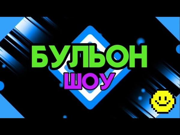 БУЛЬОН ШОУ Выпуск 1 Скетч ПРОГНОЗ ПОГОДЫ