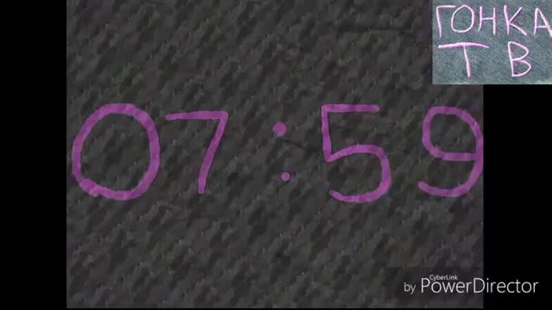 Часы (Гонка ТВ, 2003-2005)