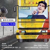 Логотип Саша Долгополов / Москва / 20 и 27 января