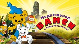 Медвежонок Бамси и Город Разбойников в кино с 12 ноября.