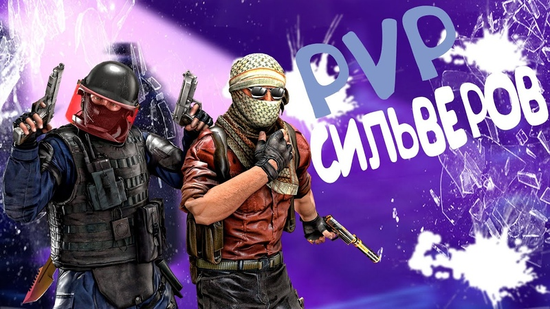 PvP СИЛЬВЕРОВ в CS GO Gummy VS Kochum 2