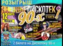 Розыгрыш 2 билета на концерт Звезды Дискотек 90-х 12 марта в Цирке 24.02.2020 г