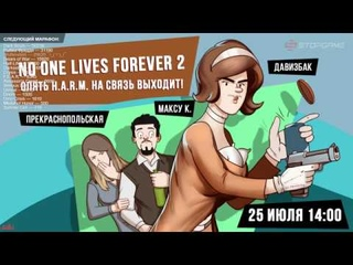 Давизбак/Макс К./Госпожа No One Lives Forever 2. Опять . на связь выходит! Часть 1!