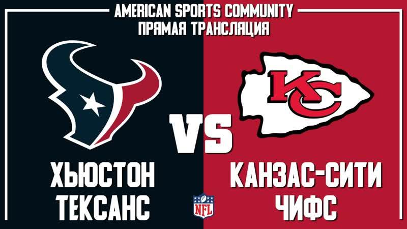 NFL   Texans VS Chiefs