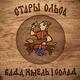 Стары Ольса - Вада, хмель і солад