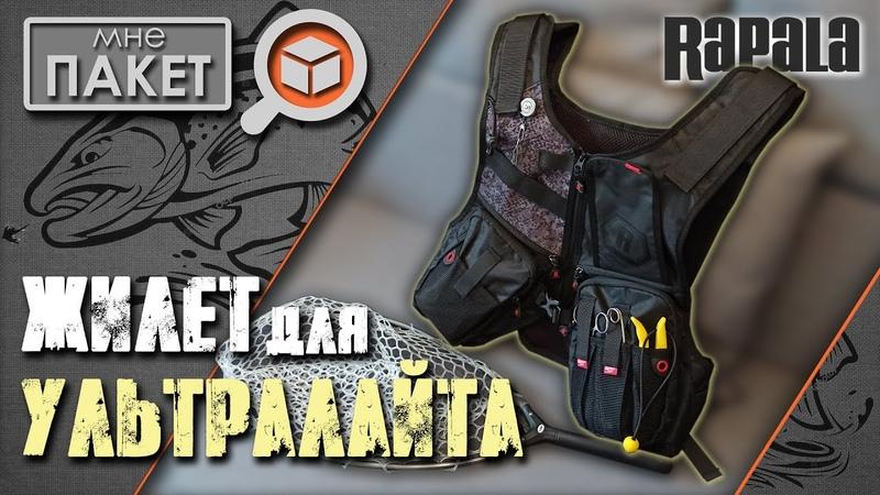 Rapala Urban Vest Pack отличное решение для ходовой рыбалки разгрузочный рыболовный жилет
