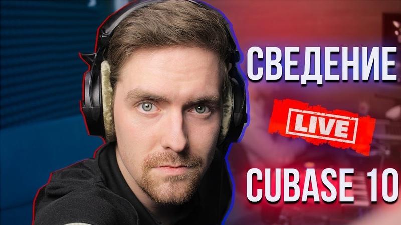Сведение В Cubase 10 LIVE На студии у Юры Фауста