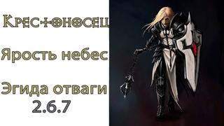 Diablo 3: НОВЫЙ TOP Крестоносец Ярость Небес в сете Эгида Отваги