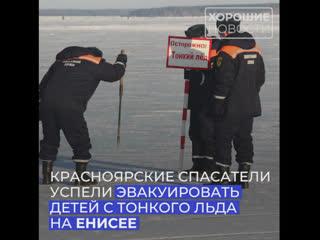 Красноярские спасатели успешно эвакуировали подростков, решивших поиграть на тонком льду Енисея
