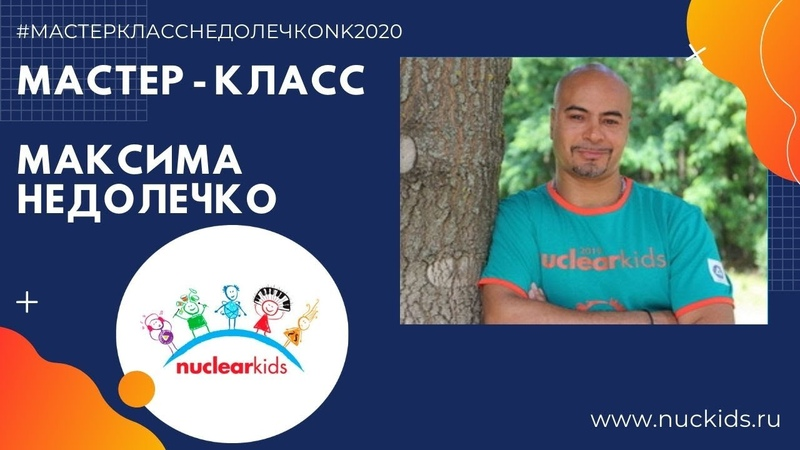 NucKids 2020 МастерКлассНедолечкоNK2020 Часть 1