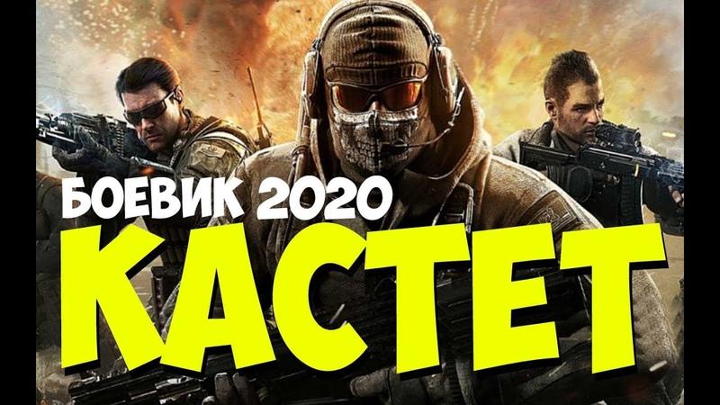 Боевик 2020 убил гопника КАСТЕТ @ Русские боевики 2019 новинки HD 1080P