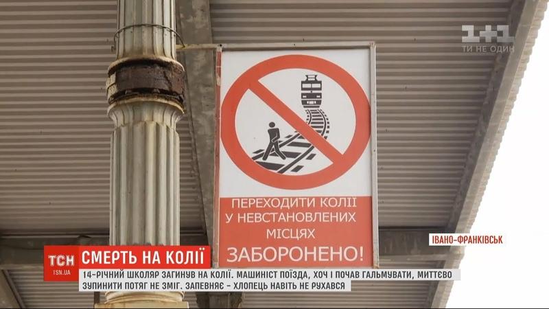 Смерть на колії за загадкових обставин в Івано-Франківську загинув 14-річний школяр