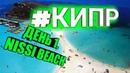 Первый день на Кипре Айя Напа 2018 Все прелести пляжа Нисси Нисси бич Cyprus beach
