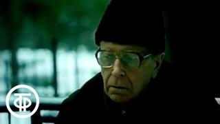 Дмитрий Лихачёв. Я вспоминаю... Портрет эпохи на примере судьбы одного человека (1988)