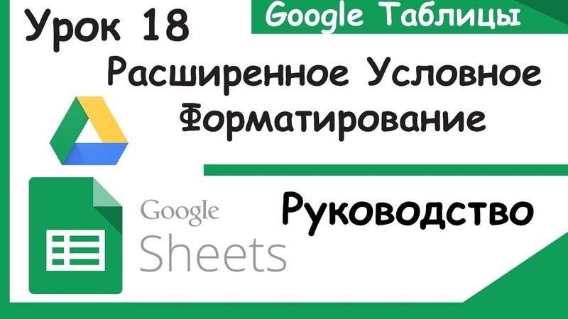 Google таблицы Продвинутое условное форматирование Урок 18