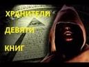 __ СОЮЗ ДЕВЯТИ НЕИЗВЕСТНЫХ _ КАРТЫ ИЛЛЮМИНАТОВ __