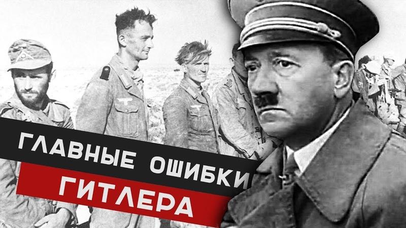 3 ГЛАВНЫЕ ОШИБКИ ГИТЛЕРА Почему Германия проиграла