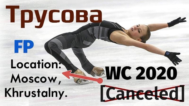 Alexandra TRUSOVA - FP, WC 2020 [Canceled] (03/2020)