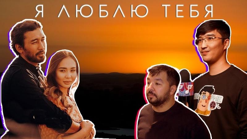 КиноКөрме: Я люблю тебя фильмі неге орыс тілінде түсірілді?